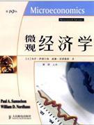 微观经济学-第19版
