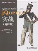 jQuery 实战-第2版