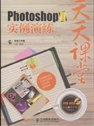 Photoshop中文版实例演练-天天课堂-(附光盘)