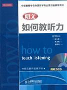 朗文如何教听力-附听力CD