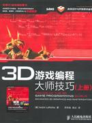 3D游戏编程大师技巧-(上下册)-(附光盘)