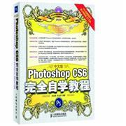 Photoshop CS6完全自学教程-中文版-(附光盘)