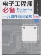 电子工程师必备-元器件应用宝典-强化版