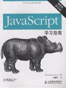 JavaScript学习指南-第2版-修订版
