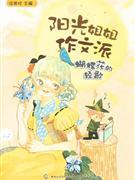蝴蝶花的轻歌-阳光姐姐作文派