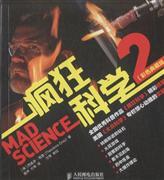 疯狂科学-2-彩色典藏版