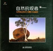 自然的观音-世界新经典风光摄影作品解析