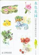 水色花园-30种花草水果的水彩绘