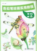 虫的世界-色铅笔绘画实用教程