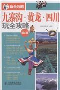 九寨沟.黄龙.四川玩全攻略-第2版