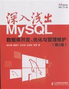 深入浅出MySQL-数据库开发.优化与管理维护-(第2版)