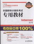 Internet应用-全国职称计算机考试专用教材-(附光盘)