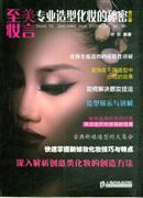 至美妆言-专业造型化妆的秘密-修订版