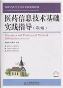 医药信息技术基础实践指导-(第2版)