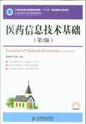 医药信息技术基础-(第2版)