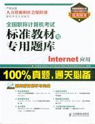 Internet应用-全国职称计算机考试标准教材志专用题库-(附光盘)