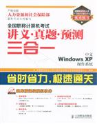中文Windows XP操作系统-全国职称计算机考试讲义.真题.预测三合一-(附光盘)