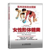 女性形体健美-肌肉训练完全图解