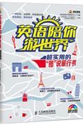 英语陪你游世界-超实用的图说旅行书-(附光盘)