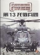 第13龙骑兵团-法国特种部队档案揭秘-(附光盘)