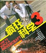 疯狂科学-3-(彩色典藏版)