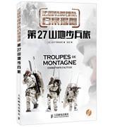 第27山地步兵旅-法国特种部队档案揭秘-(附光盘)
