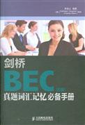 剑桥BEC真题词汇记忆必备手册-(初级)