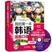 我的第一本韩语漫画口语书-从零开始学韩语-独家附赠韩语40音挂图-(附光盘)