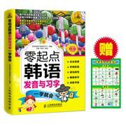 零起点韩语发音与习字一学就会-独家附赠韩语40音挂图