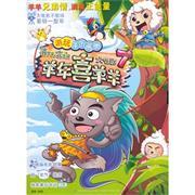 喜羊羊与灰太狼大电影7羊年喜羊羊-游玩年历画册