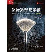 化妆造型师手册-影视.摄影与舞台化妆技巧-(第2版)