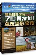 蜂鸟摄影学院Canon EOS 7D Mark II单反摄影宝典-(附光盘)