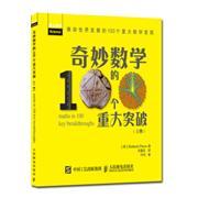 奇妙数学的100个重大突破-(上册)