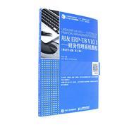 用友ERP-U8 V10.1-财务管理系统教程-(移动学习版 第2版)