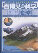 图说地球-看得见的科学-修订版