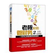 老板轻松管财务-一本书让老板用好财务指标-2-全彩实操版