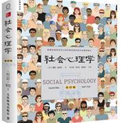 社会心理学-第11版
