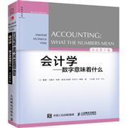 会计学-数字意味着什么-双语教学版