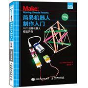 简易机器人制作入门-10个创意机器人搭建实例-彩色版