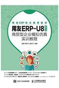 用友ERP-U8 V8.72商贸型企业模拟仿真实训教程