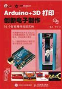 Arduino+3D打印创新电子制作-16个智能硬件搭建实例