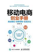 移动电商创业手册-商业模式+创新思维+实战方法