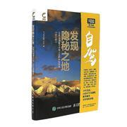 发现隐秘之地-20条中国境内少有人走的自驾路线-[修订版]
