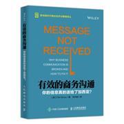 有效的商务沟通-你的信息真的送给了加西亚
