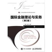 国际金融理论与实务-(第3版)