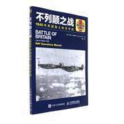 不列颠之战-1940年英国国土防空作战