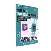 创客玩智能控制电子制作-DF创客社区编辑选择奖精选项目20例-2