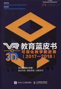 2017-2018-VR与3D教育蓝皮书-可视化教学新进展