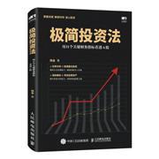 极简投资法-用11个关键财务指标看透A股