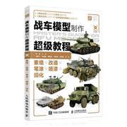 战车模型制作超级教程